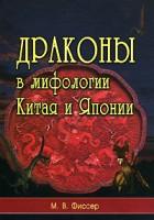 493-drakony-v-mifologii-kitaja-i-yaponii.jpg