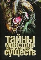 494-tajny-monstrov-i-zagadochnyh-sushhestv.jpg