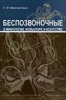 519-bespozvonochnye-v-mifologii-folklore-i-iskusstve.jpg