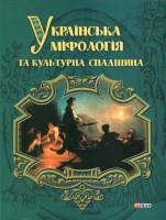562-ukrainska-mifologija-ta-kulturna-spadshhina-iljustrovanij-slovnik-dovidnik-mifologichnih-ujavlen-vir.jpg