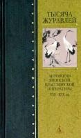 567-tysjacha-zhuravlej-antologija-japonskoj-klassicheskoj-literatury-viii--xix-vv.jpg