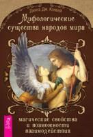 570-mifologicheskie-sushhestva-narodov-mira.jpg