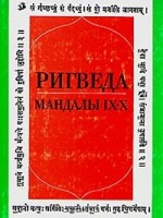576-rigveda-mandaly-ix-x.jpg
