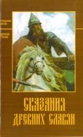 Antologiya.__Skazaniya_drevnih_slavyan1.jpg