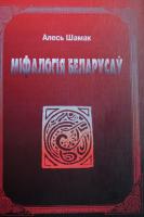637-mifalogija-belarusaw.png