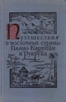65-istorija-mongalov-puteshestvija-v-vostochnye-strany-plano-karpini-i-giloma-rubruka.jpg