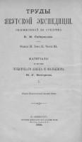 673-materialy-po-izucheniju-chukotskogo-jazyka-i-folklora-sobrannye-v-kolymskom-okruge.jpg