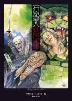 725-goujin-ishihara-art-book.jpg