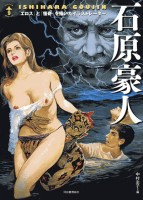726-erosu_toguai_qi__womiao_itairasutoreta.jpg