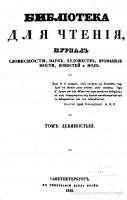 737-etnograficheskie-ocherki-yuzhnoj-sibiri.png