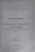 749-materiali-do-guculskoi-demonologii.png