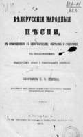 751-belorusskie-narodnye-pesni-s-otnosjashhimisja-k-nim-obrjadami-obychajami-i-sueverijami.png