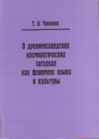758-o-drevneislandskih-kosmologicheskih-zagadkah-kak-fenomene-jazyka-i-kultury.jpg