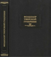 761-folklor-tverskoj-guberni-sbornik-yum-sokolova-i-mi-rozhnovoj-1919----1926-gg.jpg