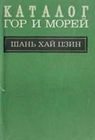 81-katalog-gor-i-morej-shan-khaj-czin.jpg