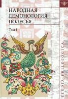 811-narodnaja-demonologija-polesja-publikacii-tekstov-v-zapisjah-80-90-h-gg-xx-veka-tom-1-ljudi-so-sverh.jpg