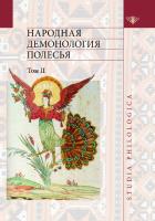 812-narodnaja-demonologija-polesja-publikacii-tekstov-v-zapisjah-80-90-h-gg-xx-veka-tom-2-demonologizaci.png