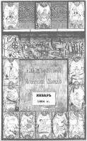 827-zhivoj-upyr-v-borbe-s-umershimi-upyrjami-delo-iz-mahnovskogo-uezdnogo-suda-o-kr-maksime-mazurenke-za.png