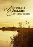 845-legendy-i-padanni-slonimshchyny.jpg