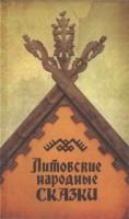 872-litovskie-narodnye-skazki.jpg