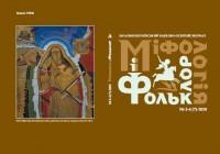878-personazhi-slovackoi-narodnoi-demonologii-zhinochi-antropomorfni-istoti.jpg
