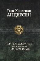 895-polnoe-sobranie-skazok-i-istorij-v-odnom-tome.jpg