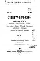 902-iz-oblasti-verovanij-i-skazanij-belorussov-iz-oblasti-verovanij-i-skazanij-belorusov.jpg