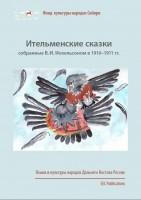 906-itelmenskie-skazki-sobrannye-vi-iohelsonom-v-1910-1911-gg.jpg