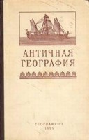924-antichnaja-geografija-kniga-dlja-chstenija.jpg