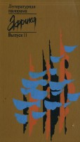 954-afrika-literaturnaja-panorama-vypusk-11.jpg
