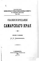 961-skazki-i-predanija-samarskogo-kraja.jpg