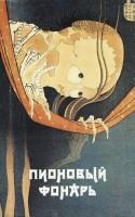966-pionovyj-fonar.jpg