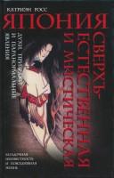 972-yaponija-sverhestestvennaja-i-misticheskaja-duhi-prizraki-i-paranormalnye-javlenija.jpg
