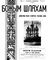983-dahryscijanskaja-vera-nashyh-prodkaw-prychynki-da-belaruskae-mitalegii.jpg