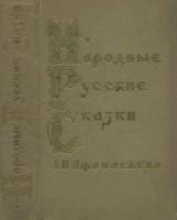 993-narodnye-russkie-skazki-anafanaseva.jpg