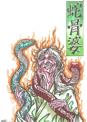 Дзякоцу-баба. Рисунок Сёта Котакэ