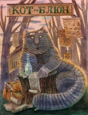 Кот Баюн. Иллюстрация Ларисы Рябининой