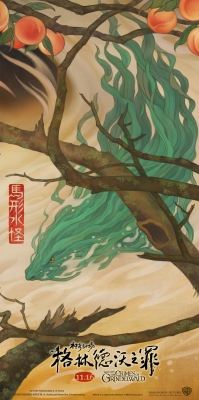 """Келпи. Китайский постер фильма """"Фантастические твари: Преступления Грин-де-Вальда"""" от художника Чжан Чуня"""