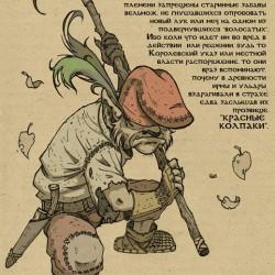 """Красный колпак Броллахан. Иллюстрация Алекса """"Xatchett"""" Баранова"""