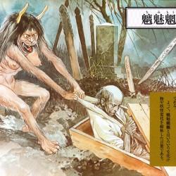 """Тимиморё (Chimimoryo). Иллюстрация Годзина Исихары из """"Иллюстрированной книги японских монстров"""" (1972)"""