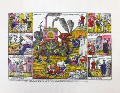 Демон пьянства. Бумага, литография раскрашенная, 1881 год