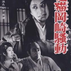 """Постер к фильму """"Ужасная призрачная кошка замка Окадзаки"""""""
