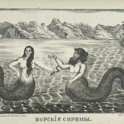 """""""Морские сирены"""". Русский лубок, 1866"""