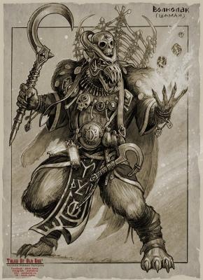 Волколак (Шаман). Авторская интерпретация персонажа от Романа Папсуева
