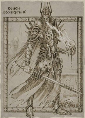 Кощей Бессмертный. Рисунок Романа Папсуева
