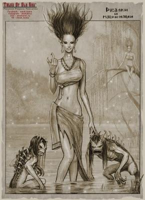 Русалка и Мавки-Навки. Авторская интерпретация персонажа от Романа Папсуева