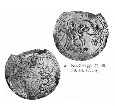 Абизу на защитном амулете ранневизантийского периода. Эшмоловский музей, Оксфорд