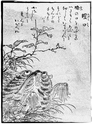 Абуми-гути. Иллюстрация Ториямы Сэкиэна