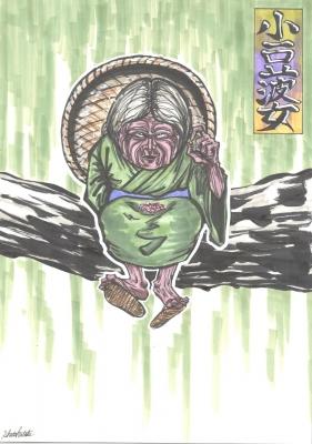 Адзуки-баба. Рисунок Сёты Котакэ