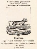 Бабр на гербе Иркутской губернии 1790 года, Гербовник Винклера